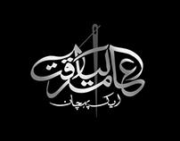 Aamir Liaquat Boutique Logo