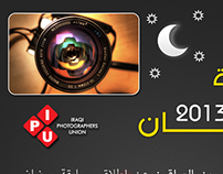Ramadan photography Contest | ipu.com