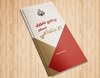 brochure برنامج تمويل السكن الاجتماعي
