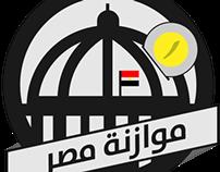 الموازنة العامة المصرية