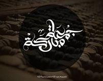 جمعة مباركة   Gom3a moubaraka