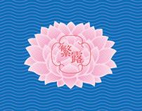 Invitation card:Lotus and vines