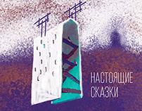 Иллюстрации к сказкам Людмилы Петрушевской
