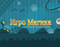 Igromagika banners
