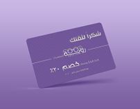 roaya gift card