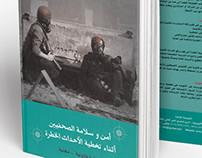 Book Coverأمن و سلامة الصحفيين أثناء تغطية الأحداث
