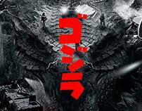 Disasterpiece | Godzilla Poster