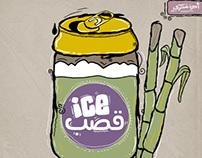قصب | المشروب الرسمى المصرى