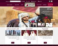 Qatar History ~ Website Mockup