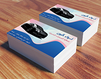 Liwaa Business Card