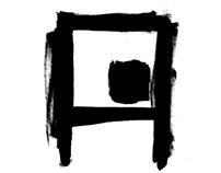 SPIRAL 69 // [Music]