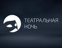Theatre Night - Logotype, Identity