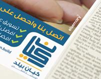 Kayan Real Estate Co. Ad at ASWAQ