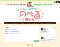 Script少女 のべるちゃん WEBSITE