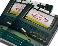 مجلة وحي القرآن