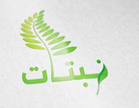 Nabtat Logo