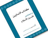 arabic book design