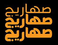Sahareeg Typefamily