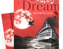 Fevre Dream - Book cover illustration