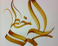 Elhamd Calligraphy