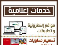 تصميم إعلان خدمات إعلامية