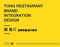 Tong Restaurant Brand Integration Design