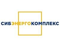 СибЭнергоКомплекс