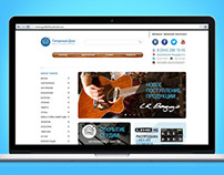 E-shop «Guitar House»