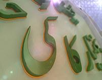 Faizan e Bakhteyar Kaki