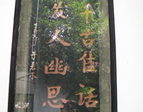 plaques and chinese couplets