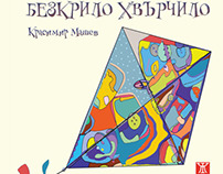 """Wingless kite"" Krasimir Mashev"