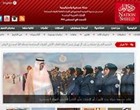 درع الوطن .. المجله الرسميه للقوات المسلحه الاماراتية