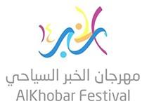 AlKhobar Festival