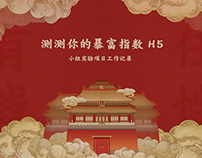 测测你的暴富指数-H5 of Spring Festival Activities