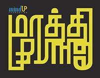 Maathi Yoshi - Tamil Typography