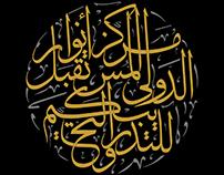 Anwar Elmostakbal Logo | شعار مركز أنوار المستقبل