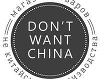 """""""don't want china"""" logo"""