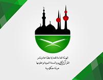 الهيئة العامة للعناية بطباعة ونشر  القرآن الكريم