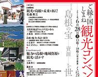 Center of Community, The Univ of Shimane しまね地域共生センター