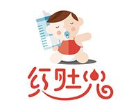 红肚兜婴幼儿品牌标识