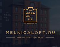 Сайт лофт-проекта Мельница