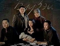 Drama poster