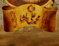 Mohamed Ali Pasha movie poster