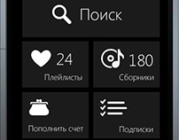 Windows Phone App - для MUZ.RU