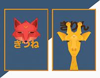 The Fox & The Giraffe キツネくんとキリンちゃん