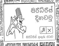 'Siribiris' Sinhala Typeface