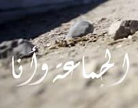 The Jamaa and I Documentary