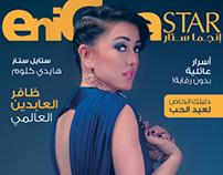 Actress Kinda Aloush Cover Shoot