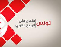 Arab Spring (Tunisia)