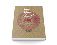 Islamic Art and Architecture, Book Design